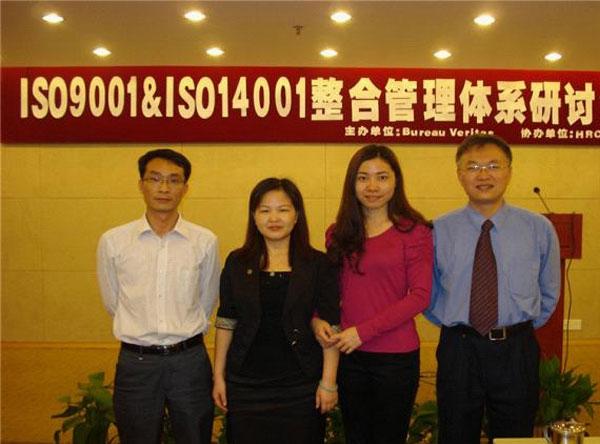 祝贺赣州宏儒与法国BV联合举办ISO9001&ISO14001体系整合研讨会