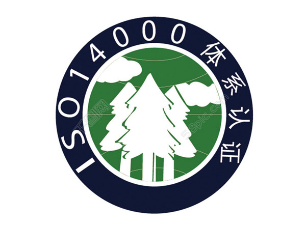 新余ISO14000认证