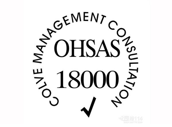 南昌OHSAS18000认证