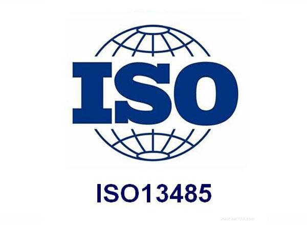 新余ISO13485