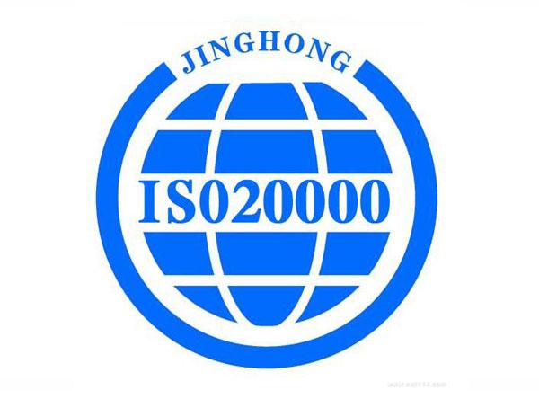 鹰潭ISO20000