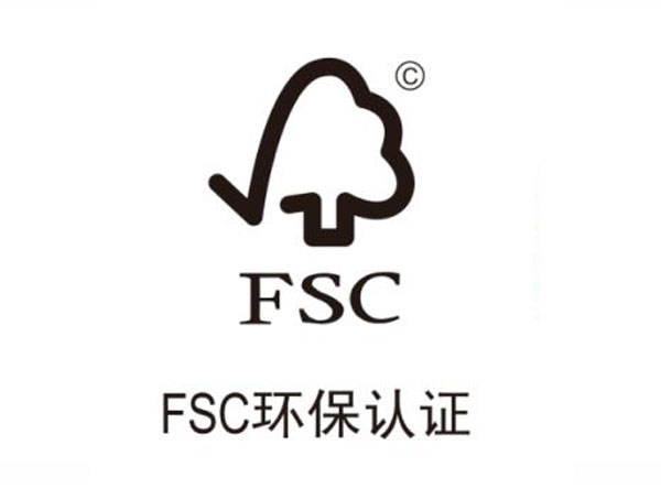 新余FSC森林认证