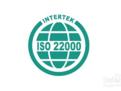 新余ISO22000食品质量安全体系认证