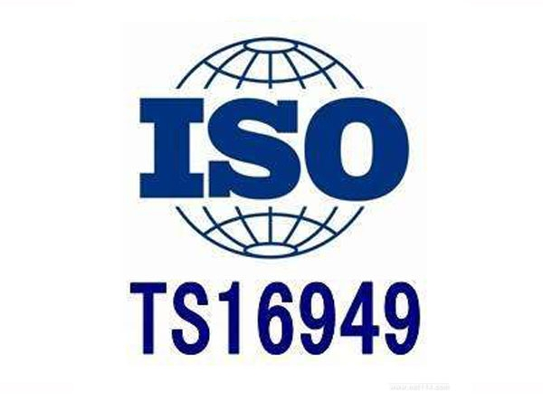 ISO/TS16949管理体系认证全过程咨询流程