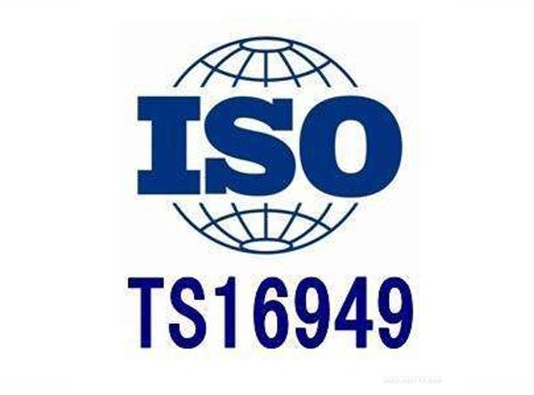 ISO/TS16949---汽车业唯一质量管理标准