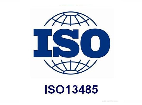 组织申请ISO13485医疗器械质量管理体系认证的条件