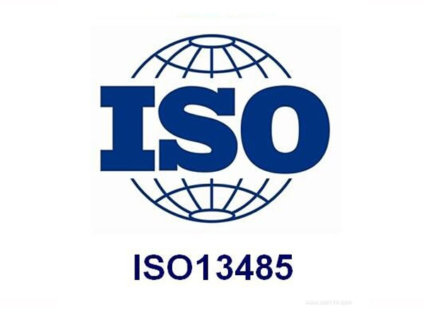组织实施ISO13485医疗器械质量管理体系认证的流程