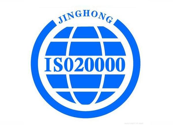 ISO20000IT服务管理体系建立流程方案