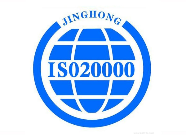 ISO20000与 ISO9000管理体系差异比较