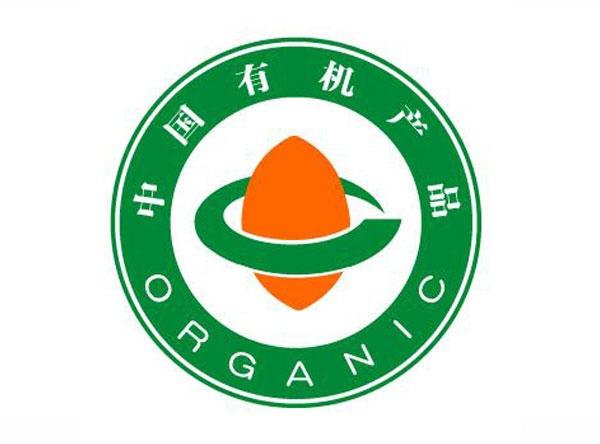 有机食品认证的基本要求(3)