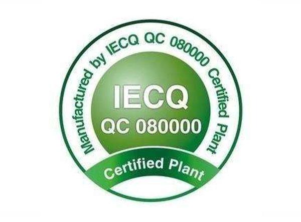 QC080000有害物质管理体系建立实施与认证流程